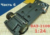 изготовление балки заднего моста для радиоуправляемой модели ВАЗ 2108 в масштабе 1:24
