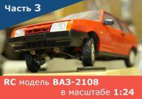 рабочая подвеска ВАЗ-2108 модель 1:24 на радиоуправлении