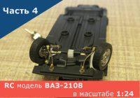 изготовление переднего привода для модели ваз 2108 сборка RC модели