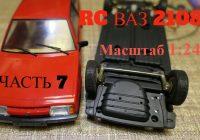 постройка радиоуправляемой модели ваз2108 в масштабе 1:24 задние амортизаторы для модели