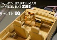 Постройка радиоуправляемой модели ВАЗ 2108 в масштабе 1:24 (часть 10)