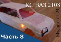 постройка радиоуправляемой модели ВАЗ 2108 изготовление поворотников