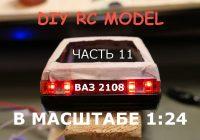 постройка радиоуправляемой модели ваз 2108 в масштабе 1:24 на радиоуправлении по wi-fi