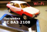доработка радиоуправляемой модели ваз 2108 управление по wi-fi rc model