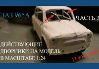 конверсия модели ЗАЗ 965 Запорожец на радиоуправление