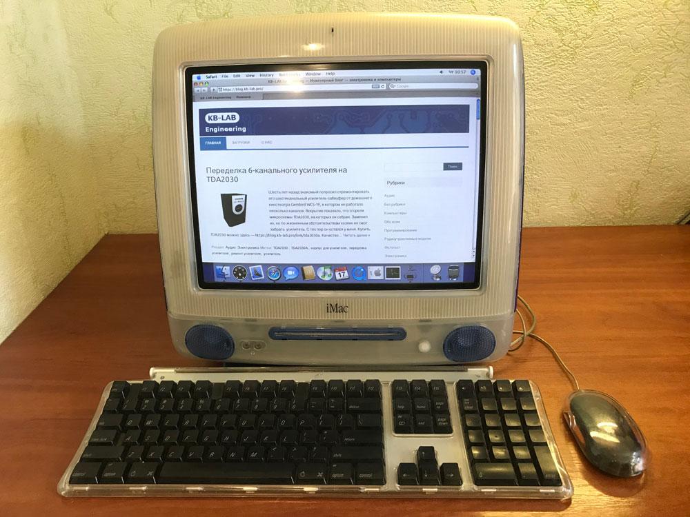 IMAC G3 2001