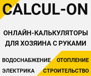 строительные калькуляторы