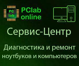 Ремонт компьютеров Горловка